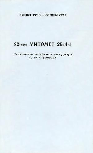 82-мм миномет 2Б14-1. Техническое описание и инструкция по эксплуатации