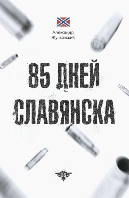 85 дней Славянска [Издание 2-е, исправленное]