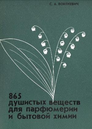 865 душистых веществ для парфюмерии и бытовой химии