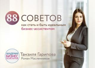 88 советов как стать и быть идеальным бизнес-ассистентом