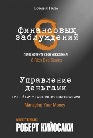 8финансовых заблуждений. Управление деньгами