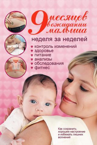 9 месяцев в ожидании малыша. Неделя за неделей