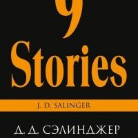 9 рассказов