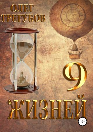 9 жизней [publisher: SelfPub]