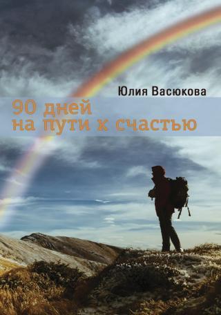 90 дней на пути к счастью