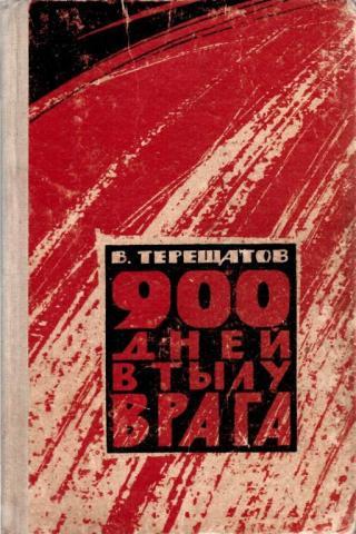 900 дней в тылу врага