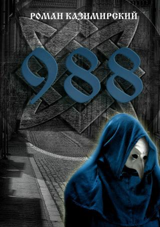 988 [publisher: SelfPub.ru]