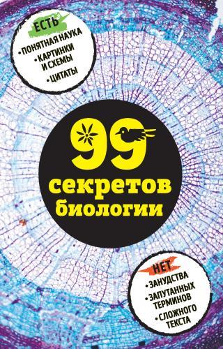 99 секретов биологии [litres]