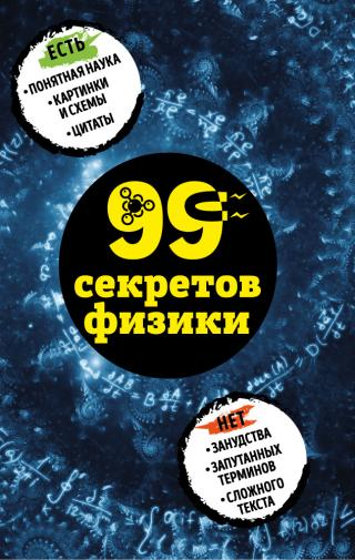 99 секретов физики [litres]
