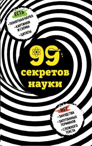 99 секретов науки [litres]