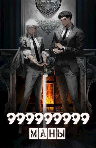999999999 маны