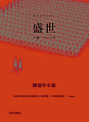 中国,2013年