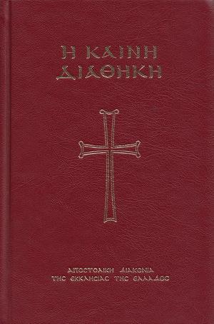 Η Καινή Διαθήκη (Ελληνική Βιβλική Εταιρία)