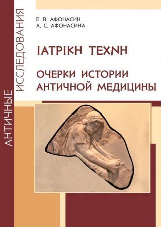 ΙΑΤΡΙΚΗ ΤΕΧΝΗ. Очерки истории античной медицины