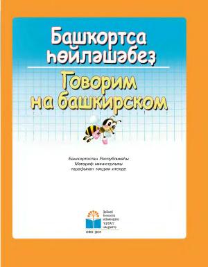 Башҡортса һөйләшәбеҙ / Говорим на башкирском