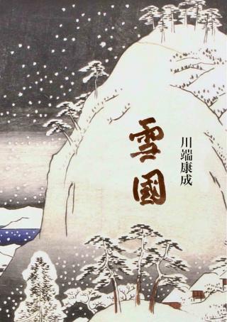 Снежная страна (雪国)