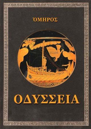 Одиссея (ΟΔΥΣΣΕΙΑ)