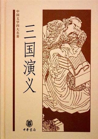 Троецарствие (三國演義)