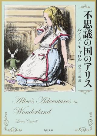 不思議の国のアリス (Alice's Adventures in Wonderland)