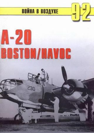 А-20 Boston/Havoc