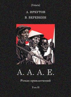 A. A. A. Е. [Роман приключений. Том II]