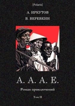 А.А.А.Е. (Роман приключений. Том II)