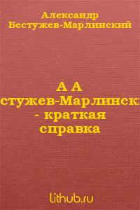 А А Бестужев-Марлинский - краткая справка