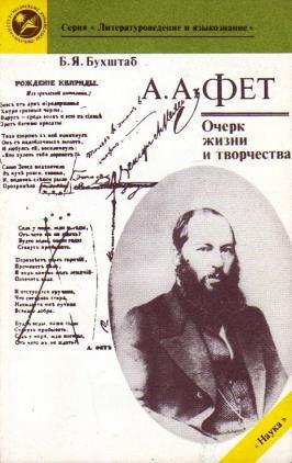 А.А. Фет. очерк жизни и творчества