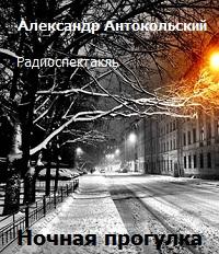 А. Антокольский Ночная прогулка
