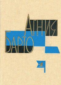 А. Барто. Собр. соч. в 3-х томах. Том I