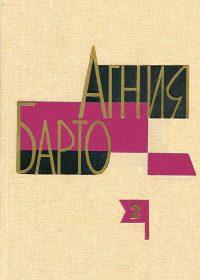 А. Барто. Собрание сочинений в 3-х томах. Том II