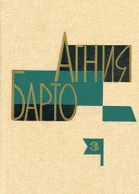 А. Барто. Собрание сочинений в 3-х томах. Том III