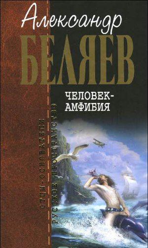 А.Беляев. Собрание сочинений том 1