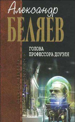 А.Беляев. Собрание сочинений том 4