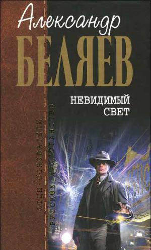 А.Беляев Собрание сочинений том 6