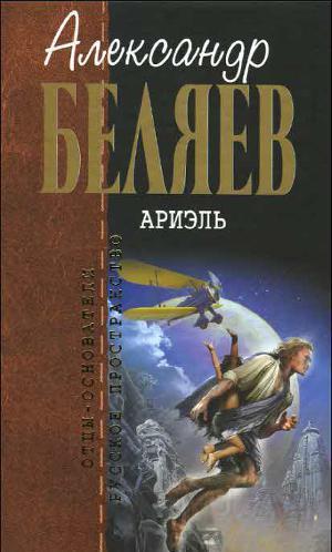 А.Беляев. Собрание сочинений том 6