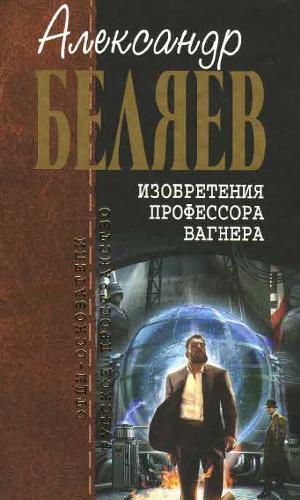 А.Беляев Собрание сочинений том 7