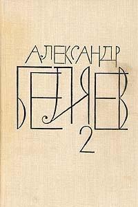 А.Беляев Собрание сочинений в 8 томах.Том 2