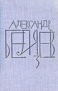 А.Беляев Собрание сочинений в 8 томах.Том 3