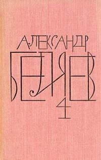 А.Беляев Собрание сочинений в 8 томах.Том 4