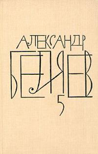 А.Беляев Собрание сочинений в 8 томах.Том 5