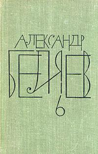А.Беляев Собрание сочинений в 8 томах.Том 6
