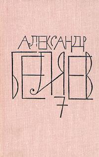 А.Беляев Собрание сочинений в 8 томах.Том 7