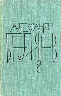 А.Беляев Собрание сочинений в 8 томах.Том 8