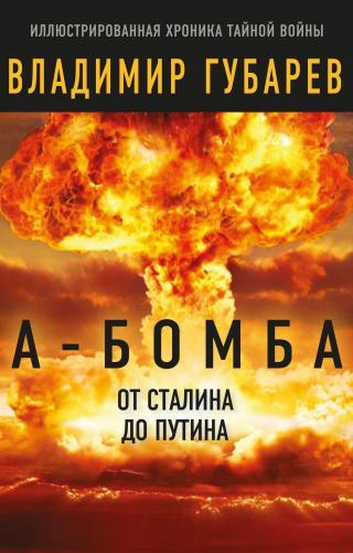 А-бомба. От Сталина до Путина [Фрагменты истории в воспоминаниях и документах] [litres]