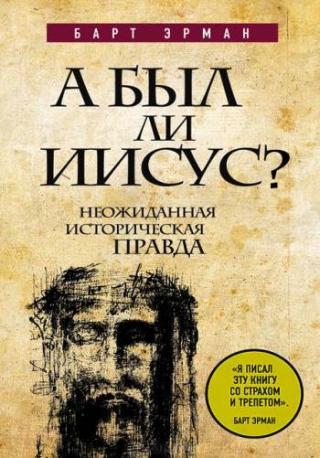 А был ли Иисус? [Неожиданная историческая правда]