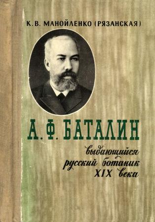 А.Ф. Баталин - выдающийся русский ботаник XIX века