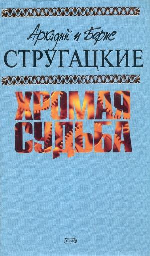 А.и Б. Стругацкие. Собрание сочинений в 10 томах. Т.10