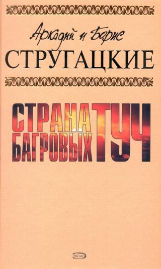 А.и Б. Стругацкие. Собрание сочинений в 10 томах. Т.1 (Страна багровых туч)