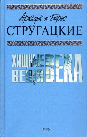 А.и Б. Стругацкие. Собрание сочинений в 10 томах. Т.2